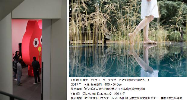 森美術館】森美術館15周年記念展「六本木クロッシング2019展:つないで ...